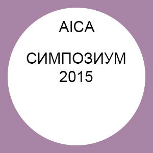 AICA Македонија: Симпозиум 2015