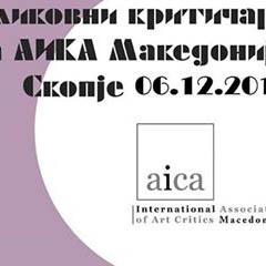 AICA Македонија – Годишен симпозиум 2016