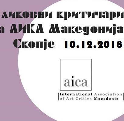 AICA Македонија – Годишен симпозиум