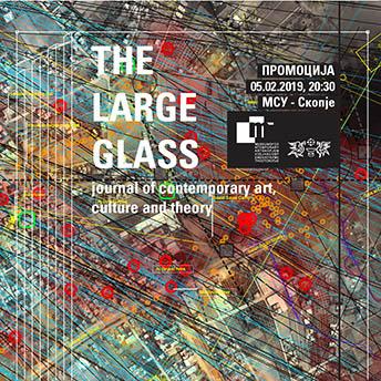 Големото стакло повторно излегува