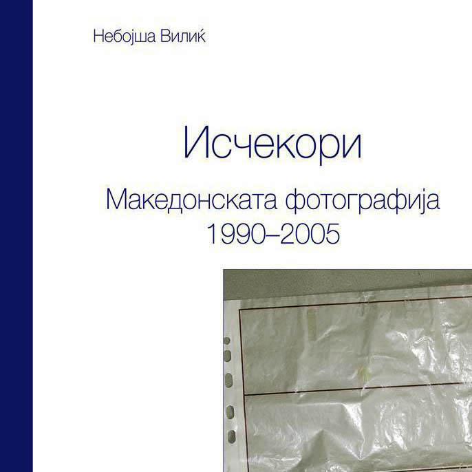 Исчекори: Македонската фотографија 1990-2005